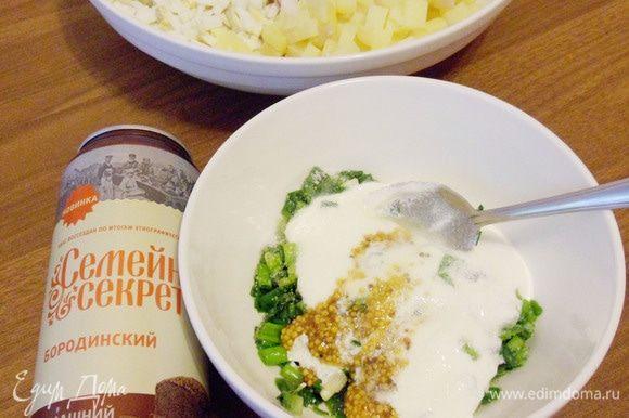 Растереть измельченный зеленый лук с солью. Добавить сметану, соль, сахар и горчицу.