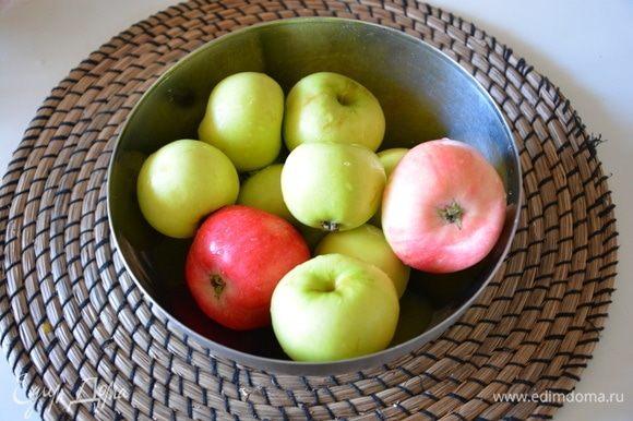 Яблоки берем разные. Помыть.