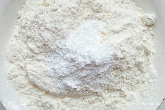 Смешиваем просеянную муку, разрыхлитель и соль.