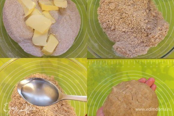 В миску просеять муку, добавить сахар, соль, ванильный сахар и перемешать. Добавить холодное сливочное масло и перетереть все в крошку. Затем начать постепенно добавлять ледяную воду. Тесто должно собраться в шар. Готовое тесто завернуть в пленку и отправить в холодильник на 1 час.