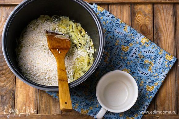 Одну луковицу мелко порубить. Нагреть в мультиварке 1 ст. л. растительного масла и обжарить порубленные грибы с луком до румяности, добавив чеснок, пропущенный через пресс. Вынуть в миску, приправить солью и перцем и немного лимонным соком. Нагреть в мультиварке еще 1 ст. л. масла и спассеровать до прозрачности остальной лук, порезанный полукольцами. Всыпать промытый рис, посолить, влить 400 мл. кипятка и готовить под крышкой 10 минут.