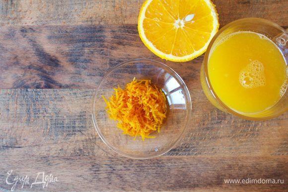 С апельсина снять цедру, выдавить сок, процедить, чтобы удалить косточки.