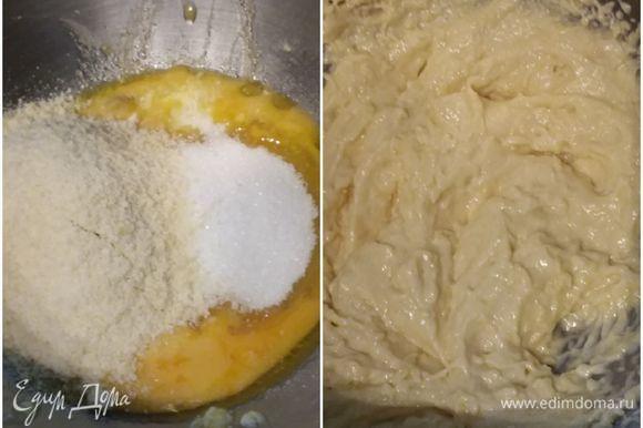 Для франжипана понадобится размягченное сливочное масло и вторая половина яйца, которое у нас осталось от приготовления теста. Все ингредиенты взбить миксером до кремовой консистенции. * количество франжипана можно увеличить в 1,5-2 раза.