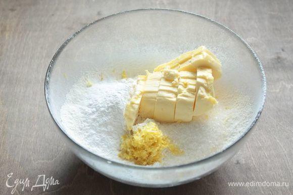 Сначала сделаем песочное тесто. Возьмите холодное сливочное масло, просейте муку, добавьте сахар и лимонную цедру и разотрите все ингредиенты в крупную крошку. Можно также порубить их ножом.