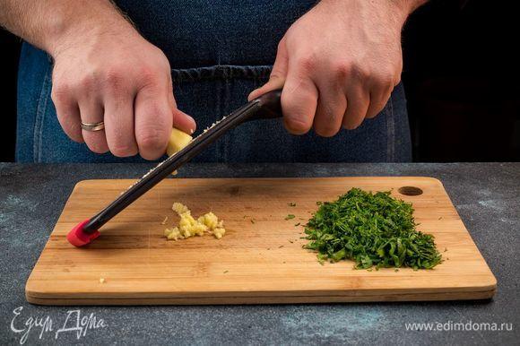 Измельчите кинзу и укроп, корень имбиря натрите на терке.