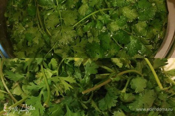 Зелень замочить в воде на 10 минут. Затем хорошо вымыть и высушить (я это делаю в сушке для салата и зелени).