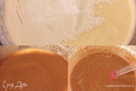 Муку просеять с разрыхлителем. Начать постепенно добавлять муку и какао, после каждого раза хорошо перемешивать. У нас получится жидкое тесто.