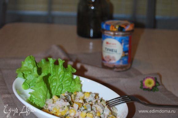 Салат с тунцом готов. Приятного вам аппетита!