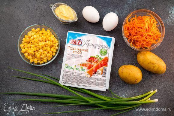 Для приготовления пикантного салата нам понадобятся следующие ингредиенты.