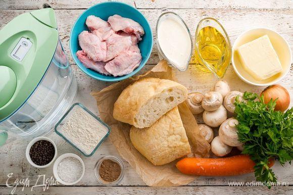 Для приготовления ароматного грибного супа нам понадобятся следующие ингредиенты.