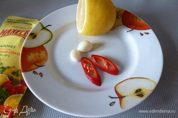 Почистим чеснок. Отрежем кусочек чили по своему вкусу. Из лимона выжмем сок.