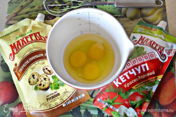 Яйца взбить, добавить майонез и кетчуп ТМ «МахеевЪ», приправить солью, перцем и сухим базиликом.