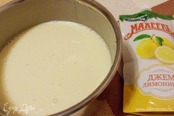 Для начинки в сметану добавить 2 яйца и лимонный джем. Взбить до однородности.