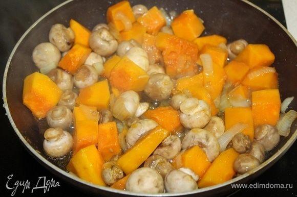 В сковороде, где жарилась курица, обжарить репчатый лук до прозрачности, добавить шампиньоны и кусочки тыквы, потомить пару минут, чтобы смешались запахи и вкусы.