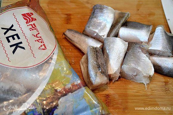 Рыбу нарежьте на средние куски. Можно использовать как филе рыбы, так и тушки. У меня тушки хека ТМ «Магуро». Мне очень нравится продукция этой марки: рыба обладает высокими вкусовыми качествами, соблюдены все правила заморозки и хранения рыбы.