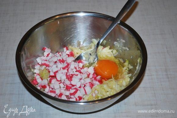 К кабачку и топинамбуру добавляем яйцо и порезанные крабовые палочки.