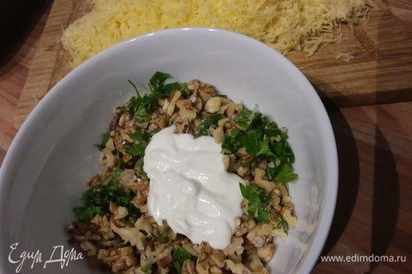Сыр натереть на терке. Смешать рубленую петрушку с орехами и сметаной (можно взять майонез).