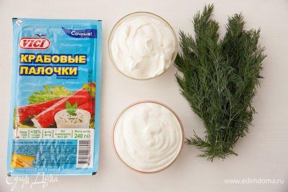Затем делаем заправку. Берем 100 г 30% сметаны, укроп и 20 г греческого йогурта/