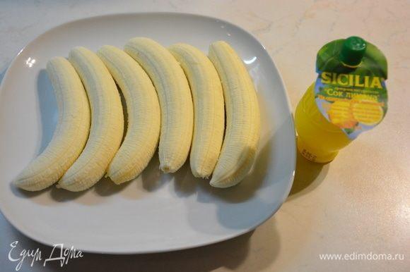 Бананы помыть и очистить от кожуры.