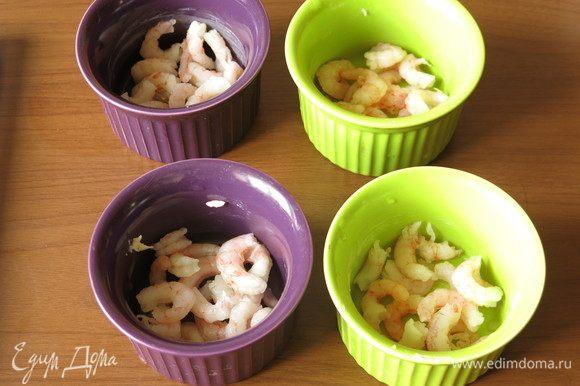Пока готовится соус, раскладываем креветки в формы, смазанные маслом (для постного варианта — растительным).