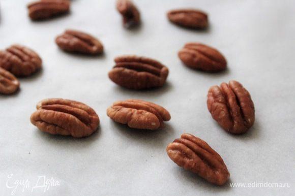 Орехи в течение пяти минут обжарить в духовом шкафу при температуре 180°C. Обжарка пекана делает его вкус и аромат более яркими, слаще. А может вы предпочитаете фундук или арахис? Они также отлично дополнят этот десерт.