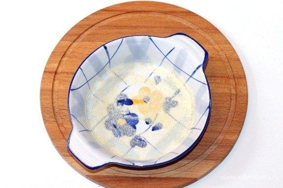 Форму для выпечки (16-18 см) смазать растительным или сливочным маслом и присыпать манной крупой.