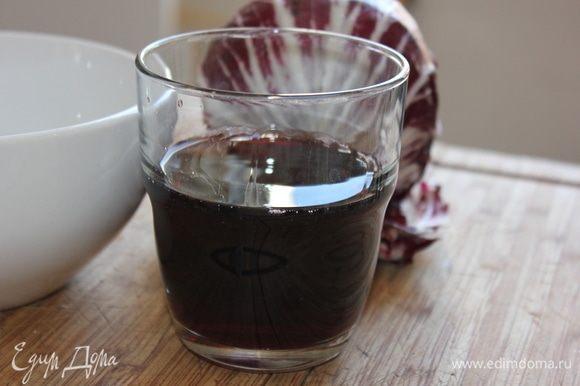 Тем временем, подготовить сухое вино. Потребуется примерно столько, как на фото (1/2 стакана). Увеличить огонь.