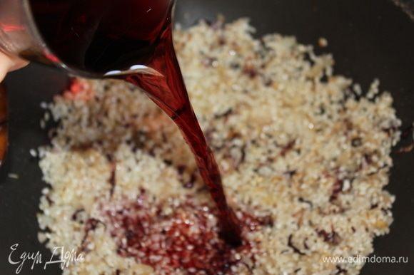Влить вино, быстро перемешать, и буквально, сразу же, накрыть крышкой. Важно! Рис должен полностью впитать вино! Иначе, вкус ризотто в конце немного испортится. Через 1–1,5 минуты уберите крышку и постоянно перемешивайте рис до полного испарения вина. Он уже на этом этапе начнет приобретать рубиновый цвет.