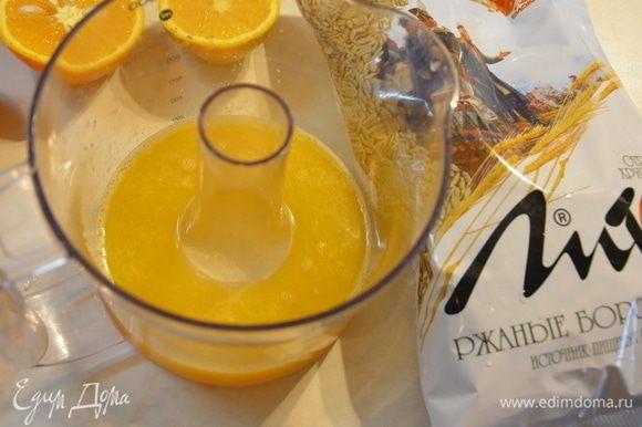 Выжать сок из 2-х апельсинов.
