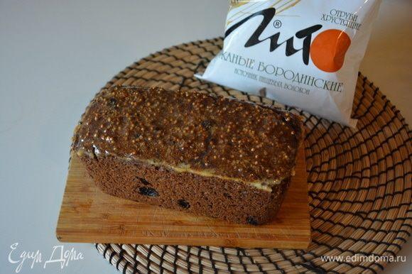 Вынуть хлеб из формы и смазать киселем пока горячий. Это придаст блеск хлебу на длительный срок.