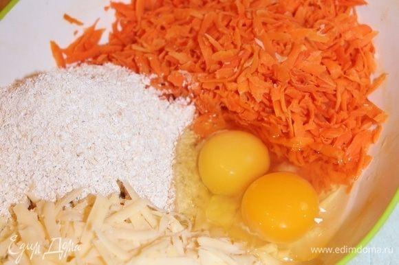 Воду из моркови отжать как следует, добавить натертый сыр, яйца, 3 ст. л. овсяной муки с горкой и чесночный порошок.