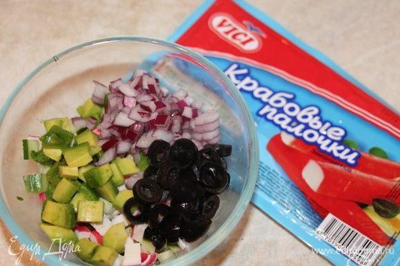 Нарезать авокадо, огурец, красный лук, маслины.