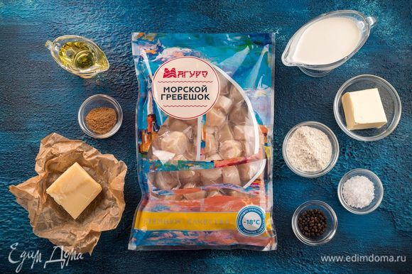 Для приготовления вкусного жульена нам понадобятся следующие ингредиенты.