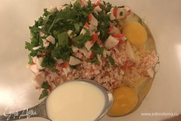 Добавить порубленные зелень и часть крабового мяса, 2 яйца, 3 столовые ложки сливок.