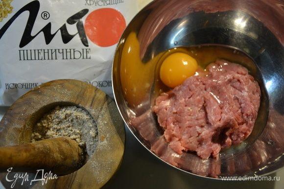 К фаршу добавить измельченные пшеничные отруби ТМ «Лито» и яйцо.