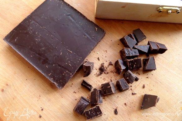 3 дольки шоколада (у меня горький, в оригинале — молочный) порубить для удобства.