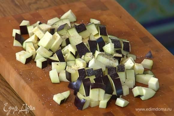 Оставшийся баклажан нарезать маленькими кубиками, слегка посолить и поперчить.