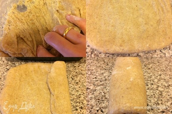 Через 3 часа тесто слегка обмять, аккуратно растянуть руками и свернуть.