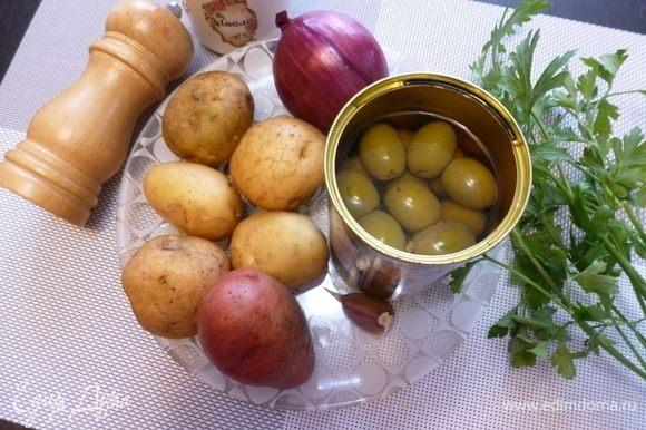 Подготовим все продукты для салата. Как видите, их немного, и они совсем не дефицит. У меня картофель небольшого размера, если картофель крупный, то на две порции вполне хватит 4 штуки.