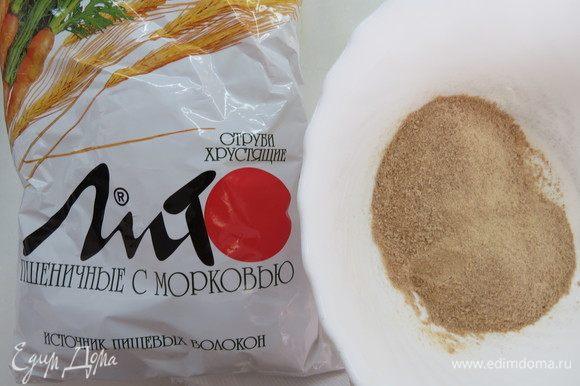 Готовим тесто. Отруби пшеничные ТМ «Лито» (у меня со вкусом моркови) смолоть в кофемолке.