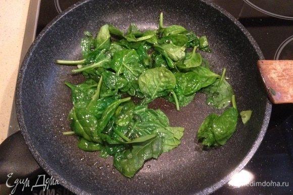 Выложить шпинат и обжаривать, пока он не уменьшится в размерах (примерно 2 минуты).