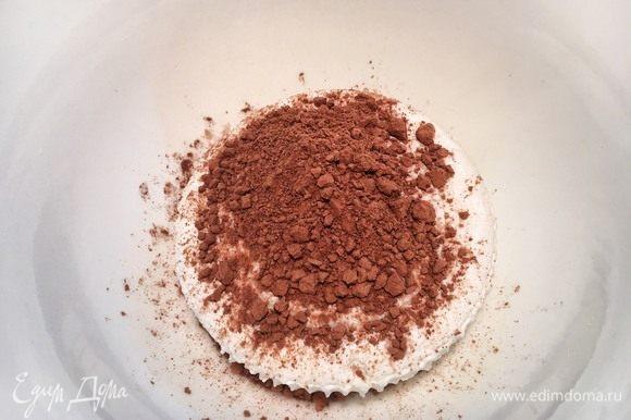 Смешайте творог с какао-порошком и сахарозаменитем до однородной массы.