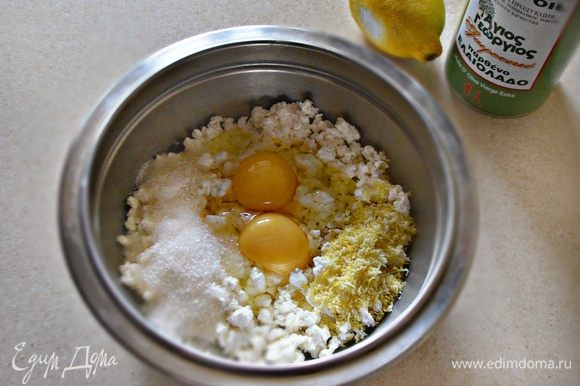 Яйца, творог, щепотку соли, сахар, натертую цедру лимона, оливковое масло, разрыхлитель и муку перемешать в миске. Творог, думаю, лучше использовать рассыпчатый. Количество сахара при желании можно немного увеличить.