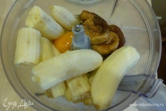 В комбайн сложить: 200г инжира (остальное пойдет на украшение), масло, йогурт, бананы, ваниль и яйца. Тщательно прокрутить.