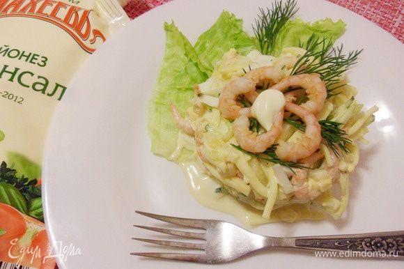 Вкусный салат с креветками готов! Приятного аппетита!