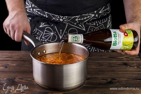 Добавьте по вкусу био-сок из квашеной капусты Biotta, он придаст блюду характерную кислинку.