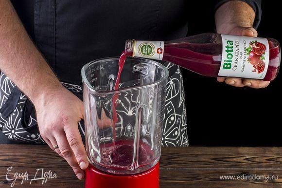 Влейте в чашу блендера био-нектар гранатовый Biotta.