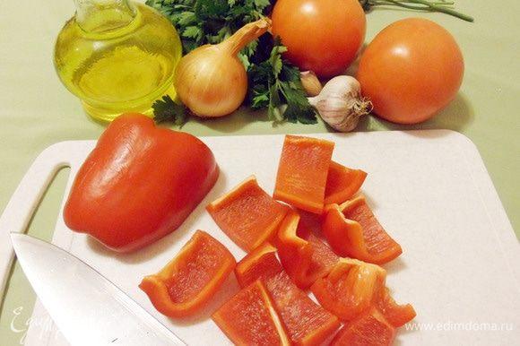 Сладкий болгарский перец вымыть, очистить от перегородок и семян. Крупно нарезать.