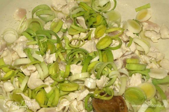 На сковороде разогреть оливковое масло. Добавить куриное филе и обжарить 3 минуты. Добавить лук-порей и томить 3 минуты.