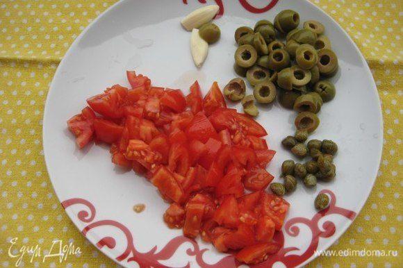 Помидоры (у меня 4 небольших сорта Сливка) нарезать мелко, каперсы промыть под проточной водой, нарезать колечками оливки, очистить зубчик чеснока, разрезать его вдоль.